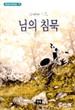 ハン・ヨンウン「私の夢」