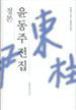 ユン・ドンジュ「コスモス」