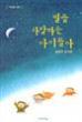 ユン・ドンジュ「星を数える夜」