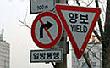 記号を学ぼう!交通標識編